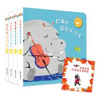 触控发声书 听 谁的音乐会 全4册0-1-2-3岁婴儿宝宝启蒙认知发音书 幼儿点读有声绘本 儿童读物早教书籍 听什么声