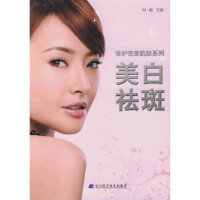 修护完美肌肤系列:美白祛斑,M・梅,辽宁科学技术出版社9787538157017