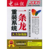 【新书店正版】重装系统一条龙2005(附CD-ROM光盘),彭爱华,山东电子9787894912114