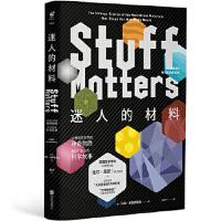 """迷人的材料:10种改变世界的神奇物质和它们背后的科学故事(""""大众喜爱的50种图书"""") (英)马克・米奥多尼克,未读 出"""