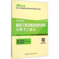 建设工程法规及相关知识高频考点速记 本书编委会 编写 本书编委会 编写 中国建筑工业出版社