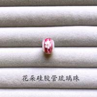 创意琉璃手链珠子 DIY酒红花朵硅胶管琉璃珠 适用于搭配周生生黄金 皮绳 钢丝绳手链D 酒红
