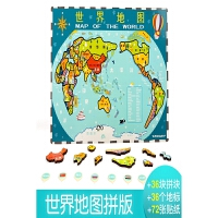 儿童男女孩3--6周岁益智玩具木质早教中国世界地图拼图
