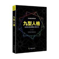 【旧书二手书8成新】九型人格:认识自我读懂他人的艺术 华生著 中国致公出版社 9787514509