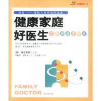 【正版直发】健康家庭好医生之图解身体疾病 (日)濑在幸安 著,李毅男