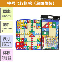手棋飞行棋类地毯大号双面游戏垫亲子儿童益智桌游玩具 gx3