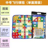 【支持�Y品卡】手棋�w行棋�地毯大��p面游��|�H子�和�益智桌游玩具 gx3