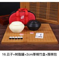 云子围棋套装 标准两用围棋盘围棋子 儿童学生比赛围棋套装