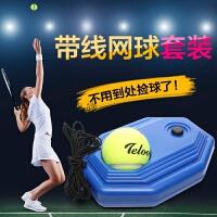 训练网球带线网球练习器训练器底座单人回弹带绳皮筋网球 1个训练器+