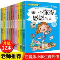 全12册儿童文学我能面对一切挑战拼音版 做内心强大的我6-7-8-9-10-12岁儿童读物励志成长故事书图书小学生课外读物一二三年级课外书必读书籍