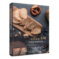 美食摄影教程书籍 美国纽约摄影学院教材 看得见的美味 商业美食摄影技法 氛围美食影像学 食物食材拍摄入门书籍