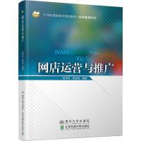 网店运营与推广 北京交通大学出版社