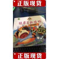 [旧书二手9成新]绘本 绿眉毛的怪物:克服恐惧感 /铁皮人美术 绘 / 重庆出版社 /