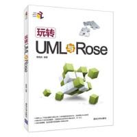 【新书店正版】玩转UML与Rose,蒋海昌著,清华大学出版社9787302386216