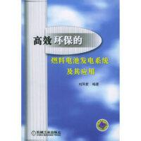 【新书店正版】高效环保的燃料电池系统及其应用,刘凤君著,机械工业出版社9787111175414