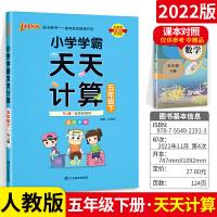 小学学霸天天计算五年级下册数学 人教版2021新版