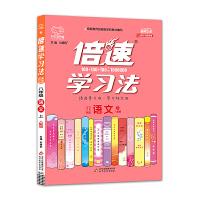 2020秋倍速学习法八年级语文―人教版(上)万向思维