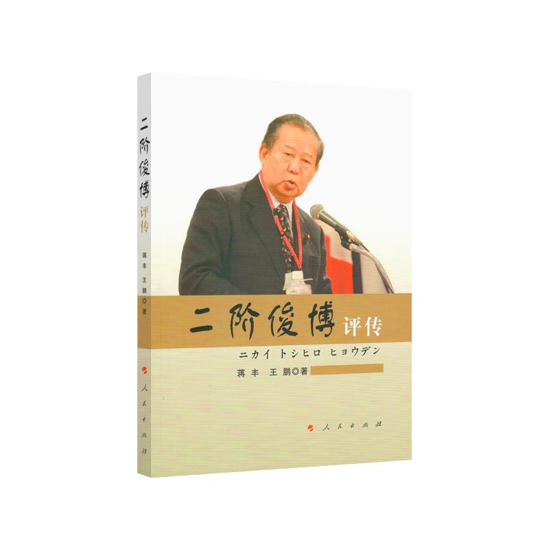 【人民出版社】二阶俊博评传