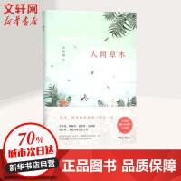 人间草木(汪曾祺逝世20周年纪念版) 浙江文艺出版社