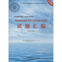 办公软件应用(Windows平台)WindowsXP,Officd2003试题汇编 北京希望电子出版社