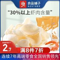 满减【良品铺子-虾片25gx1袋】膨化零食炸虾片小吃办公室休闲食品