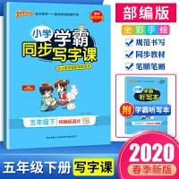 小学学霸同步写字课五年级下册语文 人教部编版2020新版