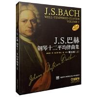 正版 J.S.巴赫钢琴十二平均律曲集上册 精注版原版引进 巴赫12平均律 前奏曲和赋格钢琴作品 五线谱基础练习曲教程教材