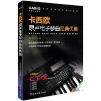 正版卡西欧原声电子琴经典优选 五线谱电子琴曲谱琴谱乐谱书籍 卡西欧电子键盘大赛比赛规定曲
