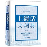 上海话大词典(拼音输入版)