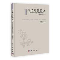 当代外国语文――四川外语学院外国语文研究中心十周年学术文萃