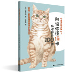 别说你懂猫咪:猫咪行为100问