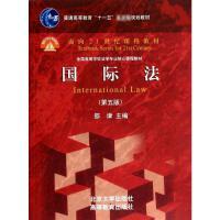 国际法(第5版) 邵津