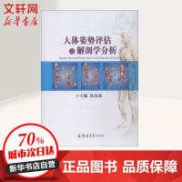 人体姿势评估与解剖学分析 郑州大学出版社