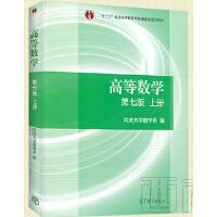 【旧书二手书8成新】高等数学上册第七版第7版 同济大学数学系 高等教育出版社 9787040396
