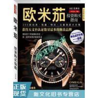 【二手旧书9成新】欧米茄投资购买指南朱磊9787550207004北京联合出版公司