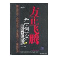 【旧书二手书8成新】方正飞腾4.1 杜云贵. 清华大学出版社 9787302237679