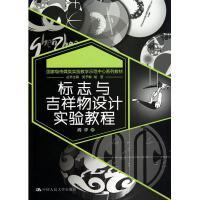 【旧书二手书8成新】标志与吉祥物设计实验教程 阎评 中国人民大学出版社 9787300126227