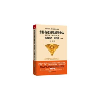 【旧书二手书8成新】洗脑术2 怎样有逻辑地说服他人 实践篇 高德 北京时代华文书局 9787807 旧书,6-9成新,无光盘,笔记或多或少,不影响使用。辉煌正版二手书。