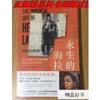 【二手旧书9成新】永生的海拉:改变人类医学史的海拉细胞及其主人的生命故事 The I