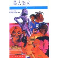 【新书店正版】黑人妇女入门 桑德拉 东方出版社