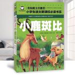 【第二本半价】小鹿斑比 正版 注音彩图版 一二三年级小学生语文课外阅读6-7-8-9岁 儿童课外读物 带拼音 名校班主