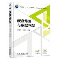 【正版全新直发】硬盘维修与数据恢复 陈晓峰 机械工业出版社9787111594529