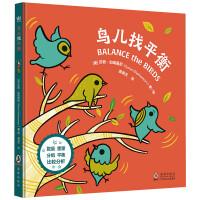 小小动物玩数学中英双语图画书:鸟儿找平衡(奇想国童书)