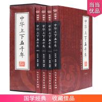 中华上下五千年(全四册)历史书籍 中国历史 历史知识读物 正版 图书籍国学绣像本