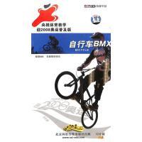 自行车-央视体育教学迎2008奥运普及版VCD( 货号:200001288714723)