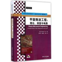平面微波工程:理论、测量与电路 (美)托马斯・李(Thomas H.Lee) 著;余志平,孙玲玲,王皇 译
