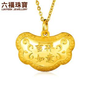 六福珠宝金锁长命锁吊坠如意吉祥宝宝黄金吊坠计价G01G70002-C