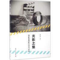 光影之魅:电影鉴赏的方法与实践 龚金平 著