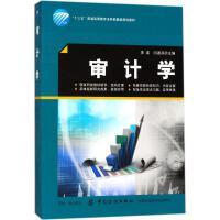 审计学 中国纺织出版社