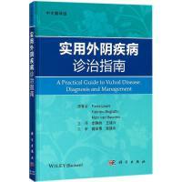 实用外阴疾病诊治指南(中文翻译版) 科学出版社